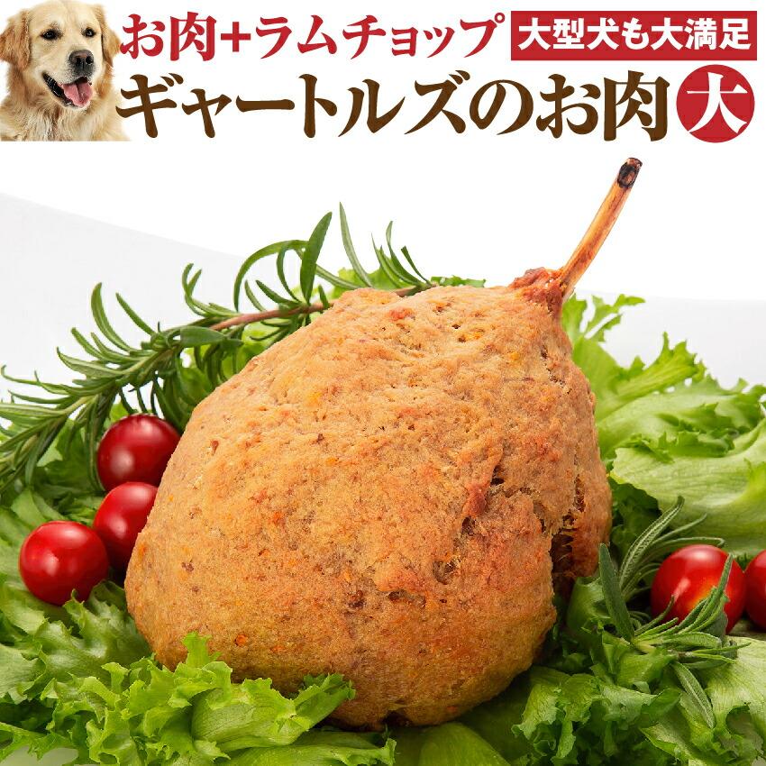 ギャートルズのお肉
