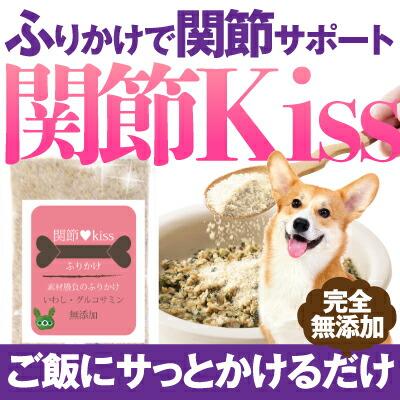 関節KISS