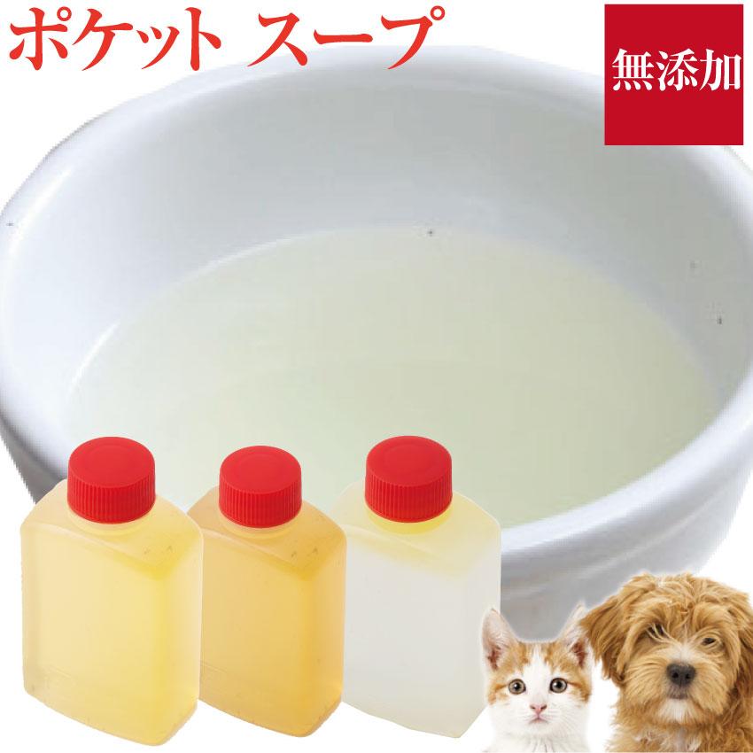 お散歩スープ
