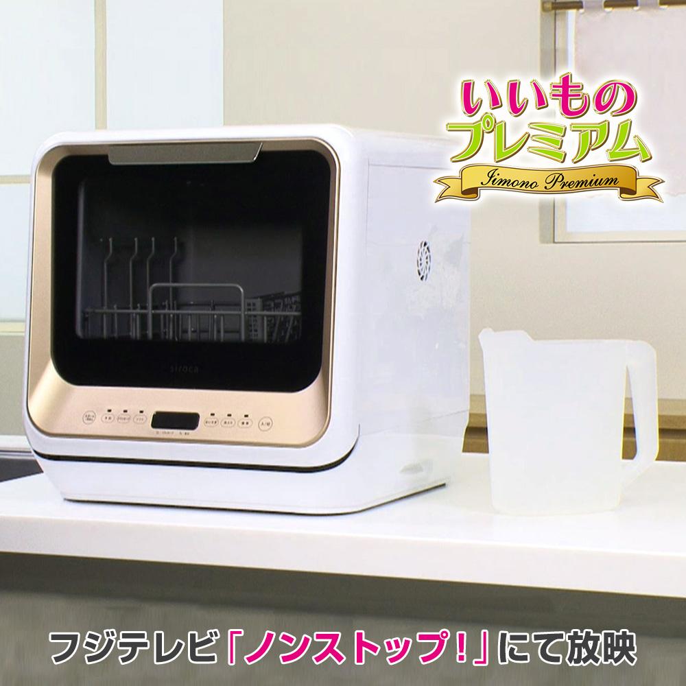 テレビ放送商品 家電 siroca/シロカ 工事の要らない食器洗い乾燥機 AR1747