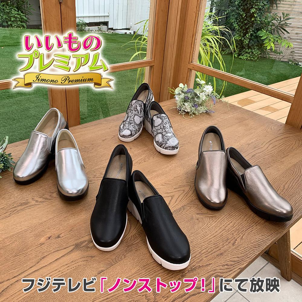 テレビ放送商品 婦人雑貨 靴 ラックラック 空飛ぶ山羊革スリッポン AR2043