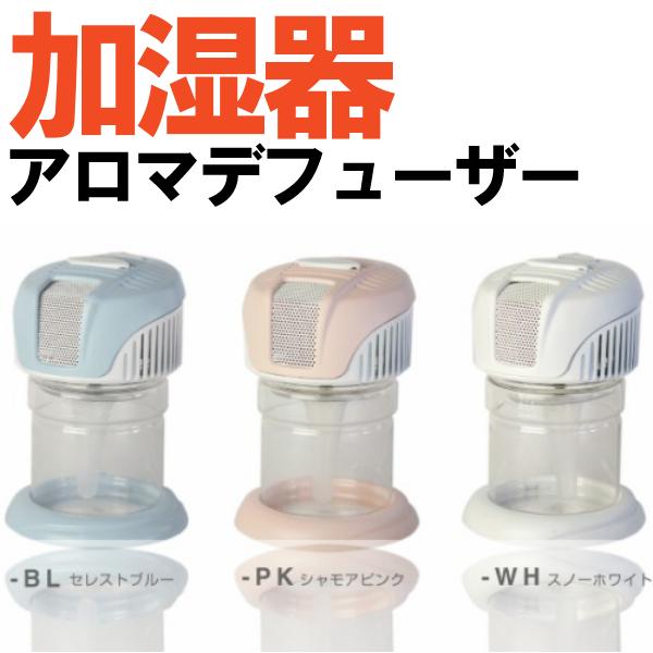加湿器 おしゃれなアロマディフューザー 乾燥対策とリラックス効果 ラ・コート