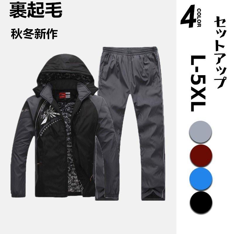 メンズウェア ウインドブレーカー上下セット 裏起毛 ジャケット スポーツウェア ナイロンジャケット 厚て防寒 大きいサイズ 冬新作