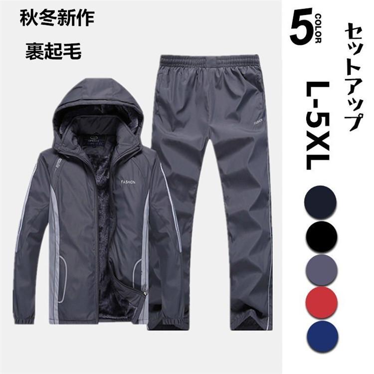 メンズウェア ウインドブレーカー上下セット 裏起毛 ジャケット スポーツウェア ナイロンジャケット 厚て防寒 大きいサイズ 秋冬新作