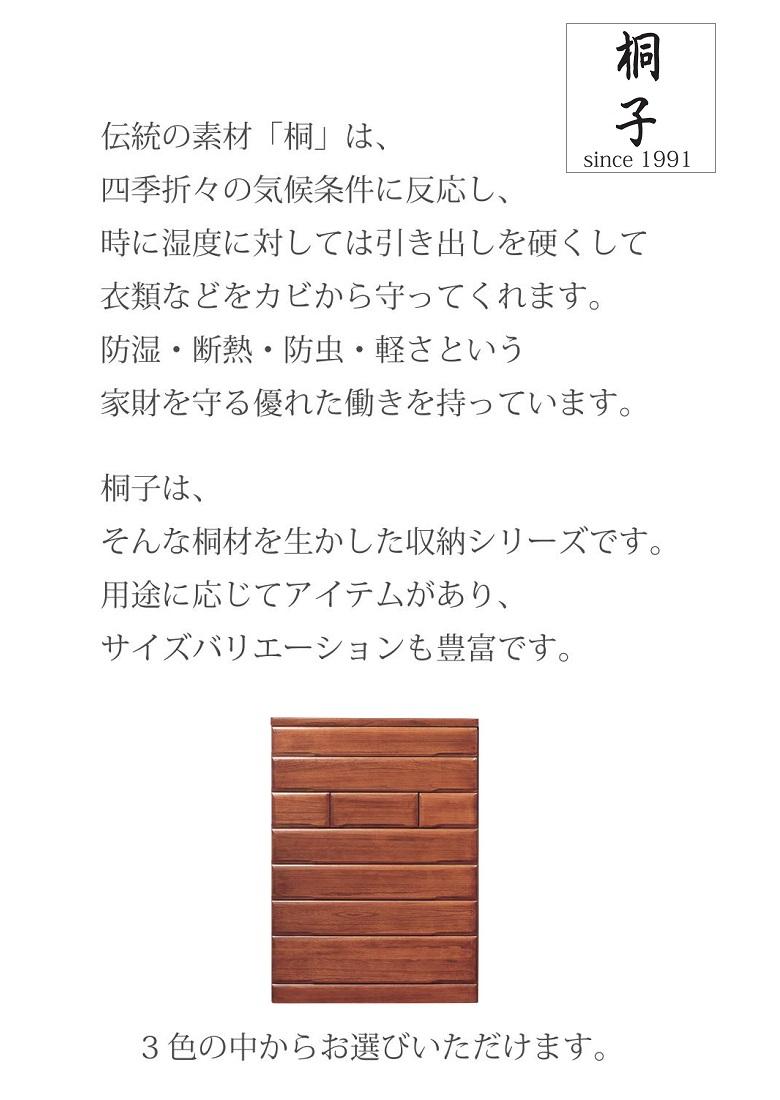 丸繁木工 国産家具 桐子 チェスト 整理タンス