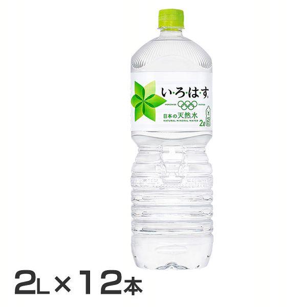 【12本入】い・ろ・は・す PET 2L コカ・コーラ [代引不可] い・ろ・は・す I-Lohas 天然水 水 ミネラルウォーター いろはす