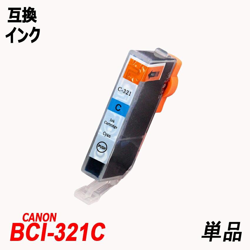 BCI-321C 単品 シアン キャノンプリンター用互換インクタンク ICチップ付 残量表示