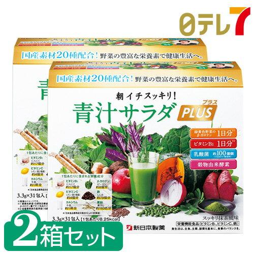 朝イチスッキリ!青汁サラダプラス 2箱セット 日テレ7 日テレ7shop 日本テレビ 通販
