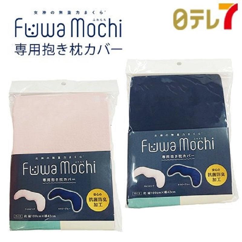 女神の無重力まくらFuwaMochi ふわもちの抱き枕専用カバー フワモチ フィット おうち時間 巣ごもり【日テレ7公式】