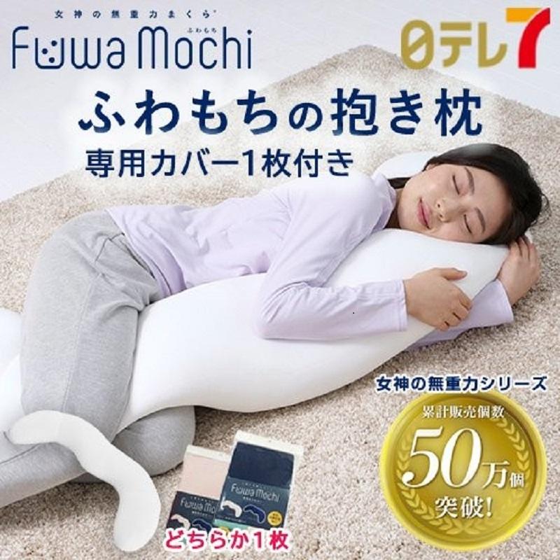 女神の無重力まくらFuwaMochi ふわもちの抱き枕+専用カバーセット フワモチ フィット おうち時間 巣ごもり【日テレ7公式】