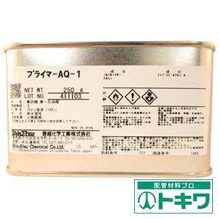 信越 プライマーAQ 1 250g PR-AQ1-250 ( 4230850 )