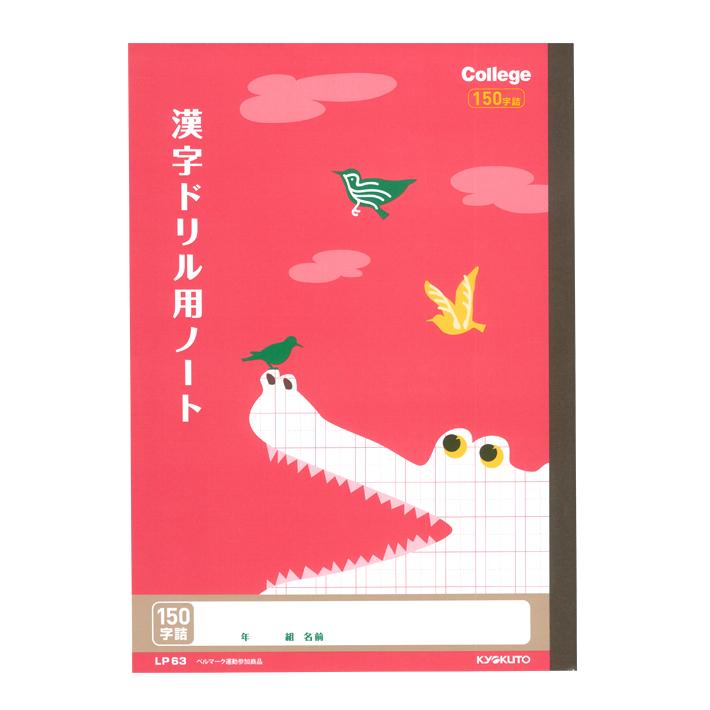 キョクトウ 漢字ドリル用ノート 150字詰 B5 LP63 4901470096080