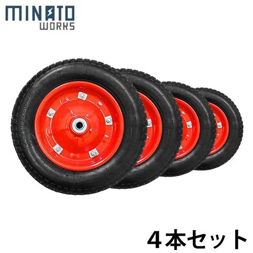 ミナト 一輪車用 空気入りタイヤ MW-13x3.25A 5本セット (赤/13インチ/替えシャフト付き)