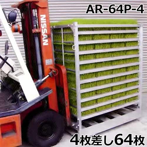 昭和ブリッジ オールアルミ製パレット付き苗箱収納棚 AR-64P-4 (4枚差し/64枚)