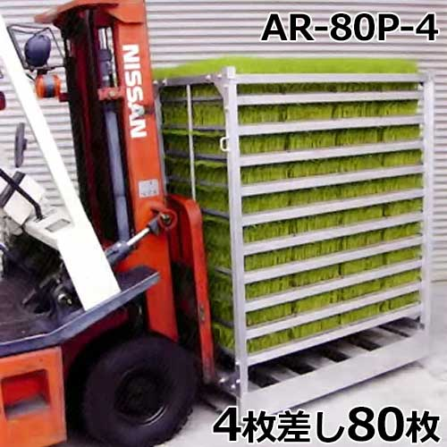 昭和ブリッジ オールアルミ製パレット付き苗箱収納棚 AR-80P-4 (4枚差し/80枚)