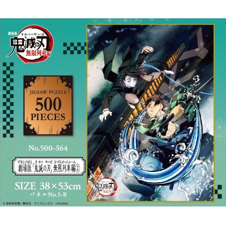 即納!鬼滅の刃ジグソーパズル500ピース 大人気テレビアニメシリーズの劇場版「鬼滅の刃 無限列車編(2)」ギフト プレゼント