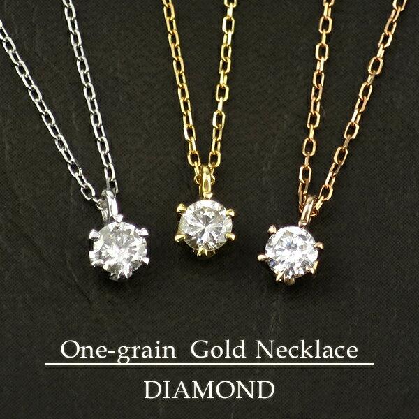 K18 ゴールド 一粒 ダイヤモンド ネックレス/送料無料 18金ネックレス レディース