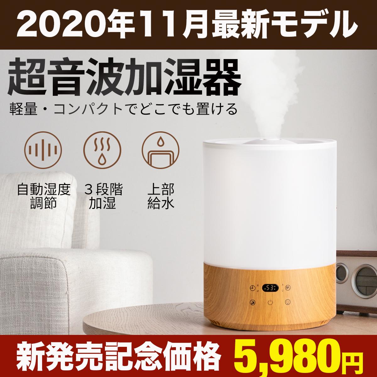 加湿器 卓上 超音波 大容量 4L アロマ対応 2020新型 加湿機 大容量 小型 コンパクト 上部給水式加湿器 おしゃれ かわいい 静音 省エネ