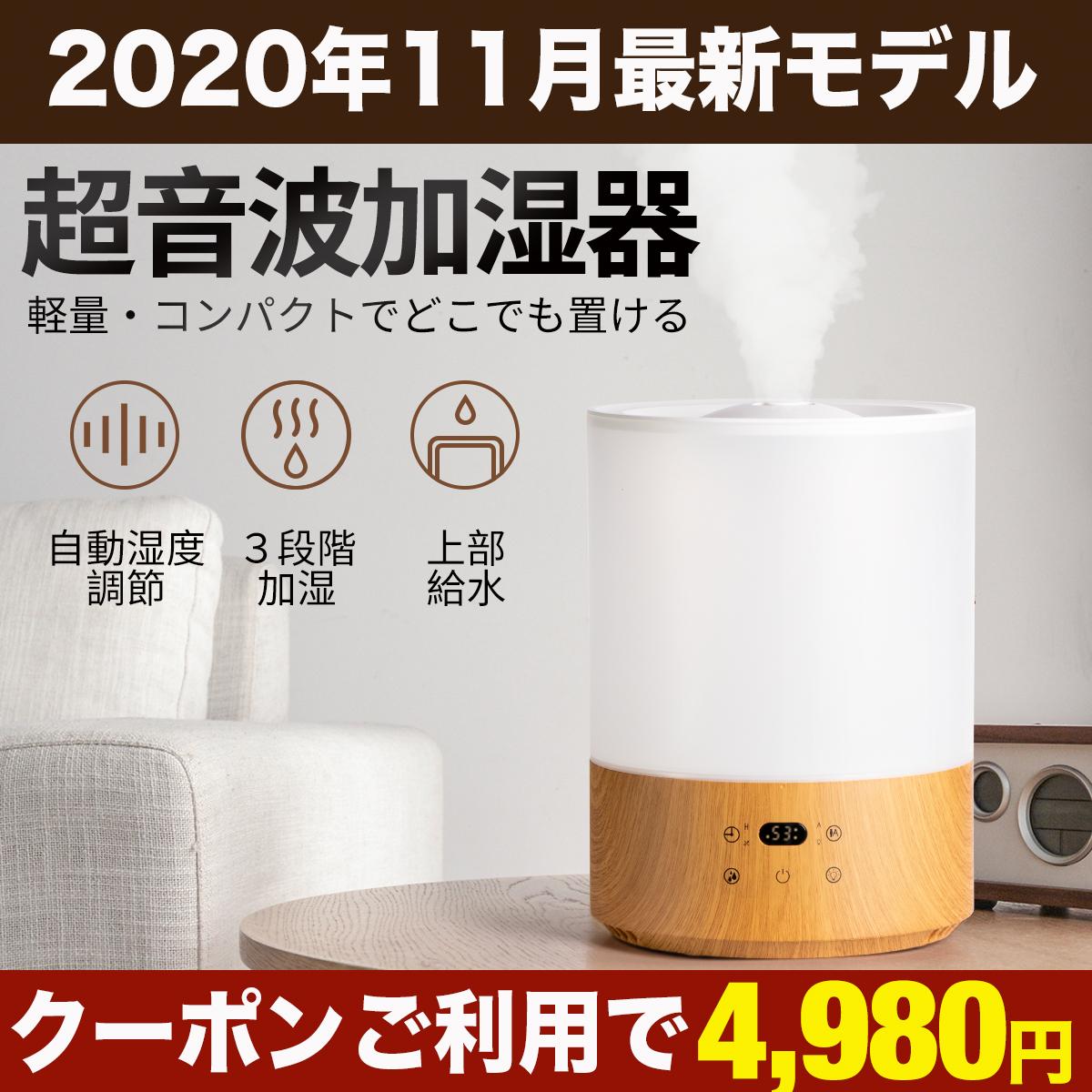 加湿器 卓上 超音波 大容量 4L アロマ対応 2020新型 大容量 小型 コンパクト 上部給水式加湿器 おしゃれ かわいい 静音 省エネ 節電 エコ