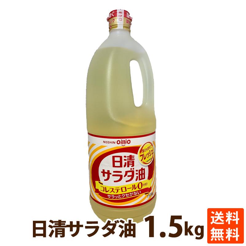 食用油 オイル 調味料 油 日清 サラダ油 1.5kg PET 学校給食採用 送料無料 ポイント消化