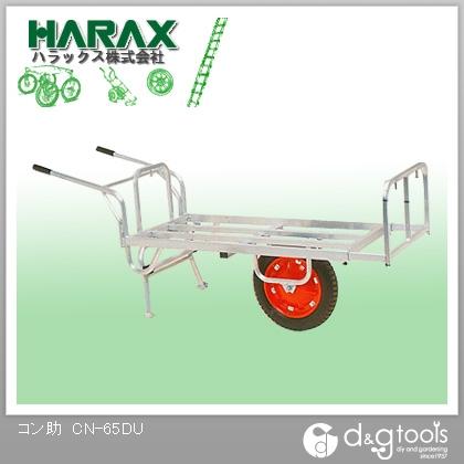 ※法人専用品※ハラックス(HARAX) コン助一輪車スタンド跳ね上げタイプ CN-65DU