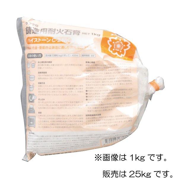 耐火焼石こう ハイストンC-2 25kg 【 金属 工芸 鋳金材料 石こう 】