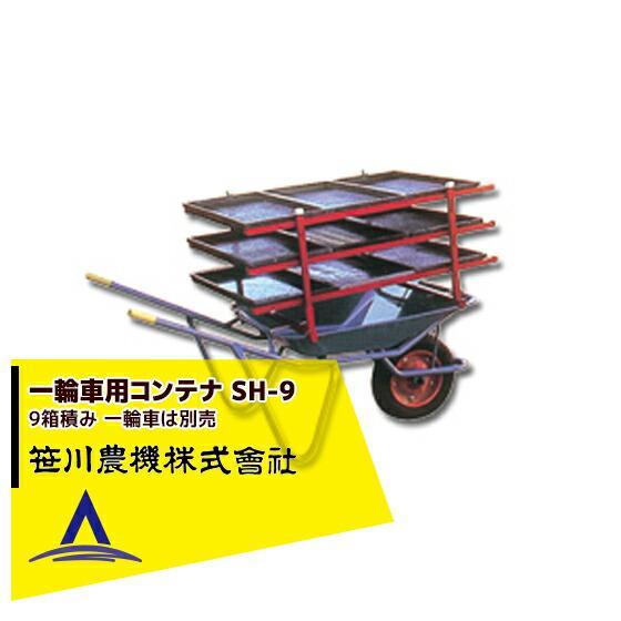 【笹川農機】 一輪車コンテナ SH-9