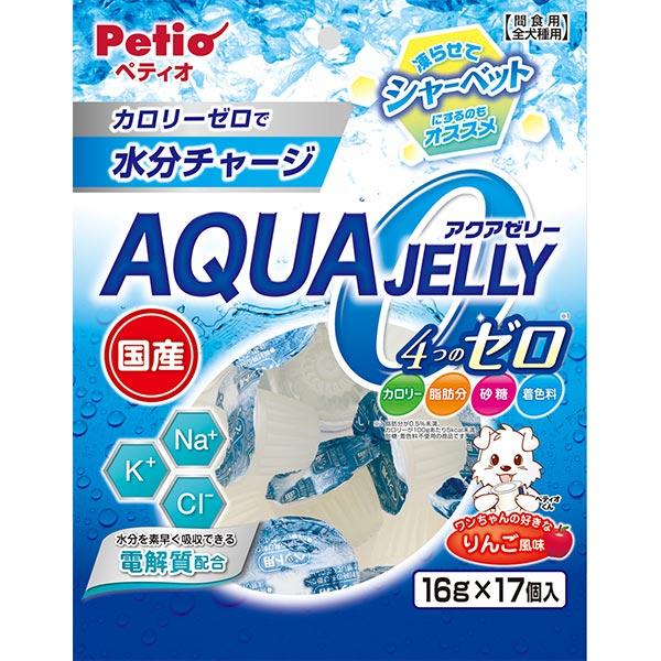 ペティオ アクアゼリー 4つのゼロ りんご風味 16g×17個入 その他食品 国産 犬用おやつ 機能性食品 シャーベット 6ヶ月〜 カロリーゼロで