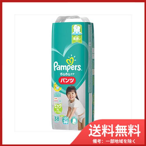 【送料無料】パンパースパンツスーパージャンボビッグ38枚