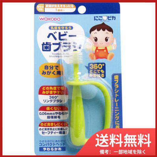 【送料無料】アサヒグループ食品 和光堂 にこピカ ベビー歯ブラシ 自分でみがく用 1本入
