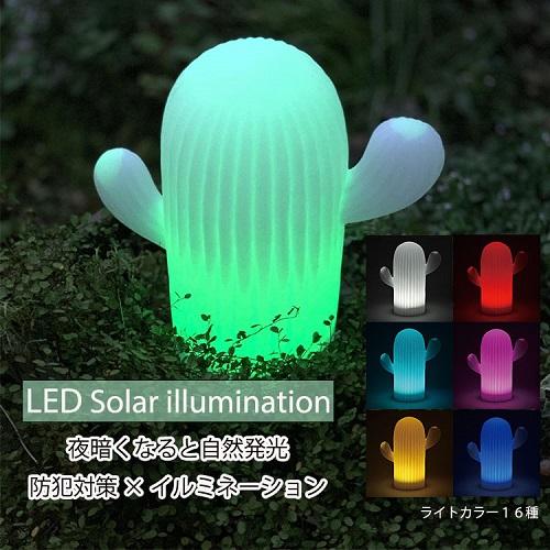 【16色に変化】LED ソーラー イルミネーション ライト カクタス 防犯 ライト インテリア ランプ サボテン 球体 石 ストーン クリスマス