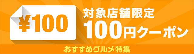 グルメ特集対象店舗で使える!100円offクーポン