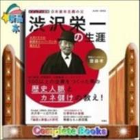 ビジュアル図解日本資本主義の父渋沢栄一の生涯