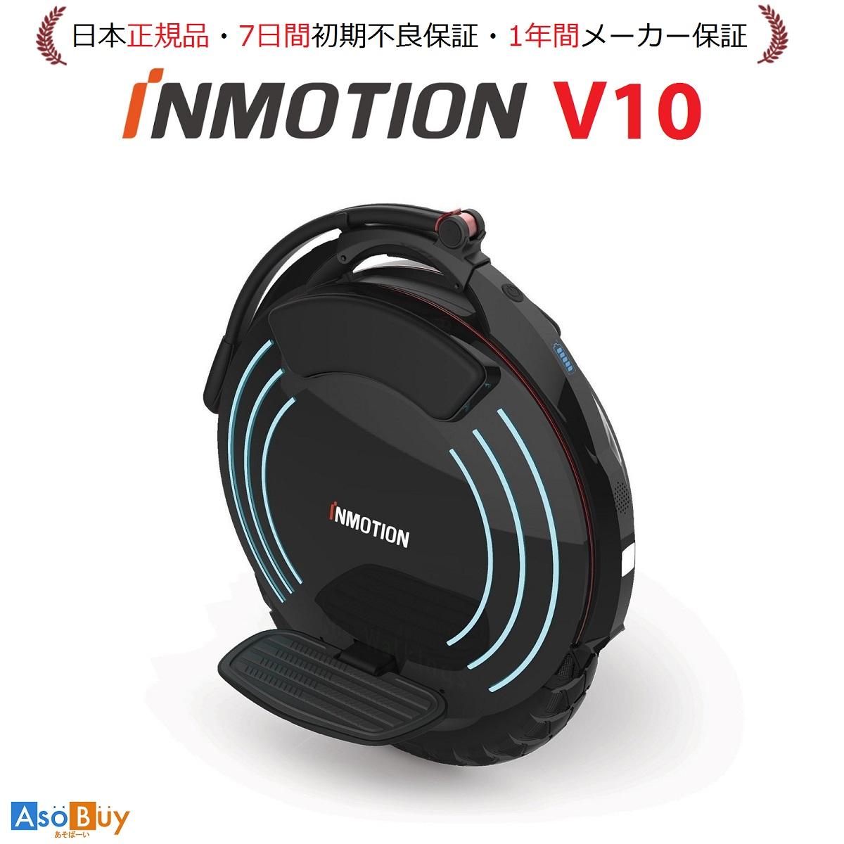 日本正規品・速度40km/h最上位 INMOTION V10 (インモーション) SEGWAY 電動一輪車 一輪セグウェイ