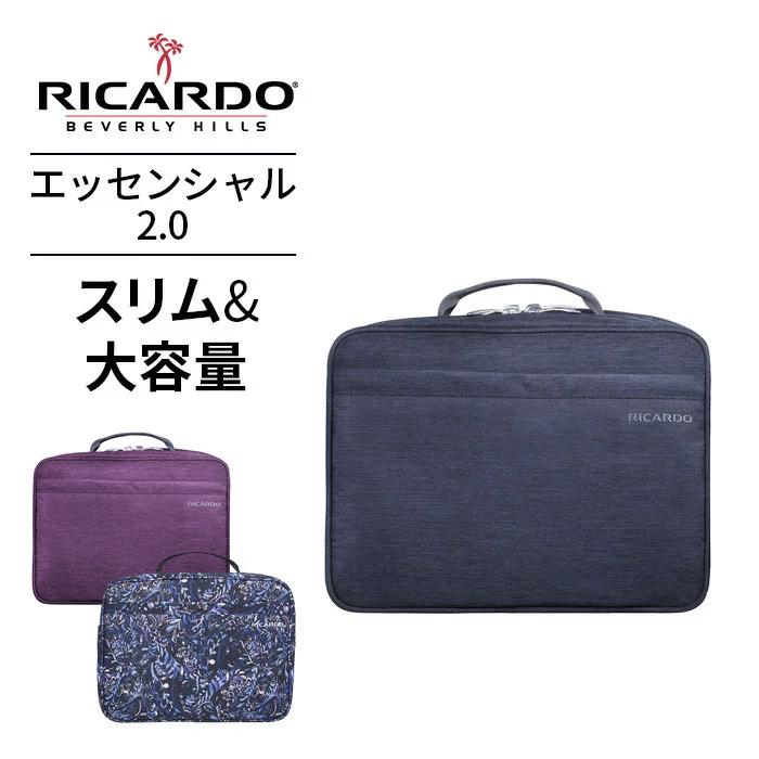 正規品 リカルド RICARDOEssential2.0 エッセンシャル2.0 デラックスオーガナイザー旅行かばん ビジネス 出張 大容量 トラベルアクセサリ