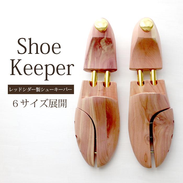 シューキーパー 木製 メンズ レディース シューツリー レッドシダー ブーツキーパー メンズ レディース 天然木 靴 型崩れ防止 消臭 防虫