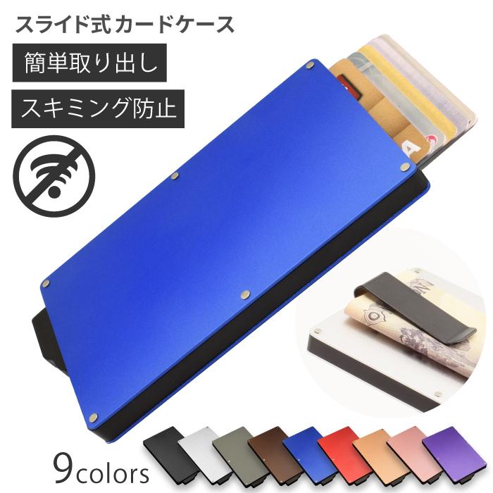 スキミング防止 スライド式 カードケース スキミング防止カードケース 磁気防止 キャッシュレス おしゃれ 便利