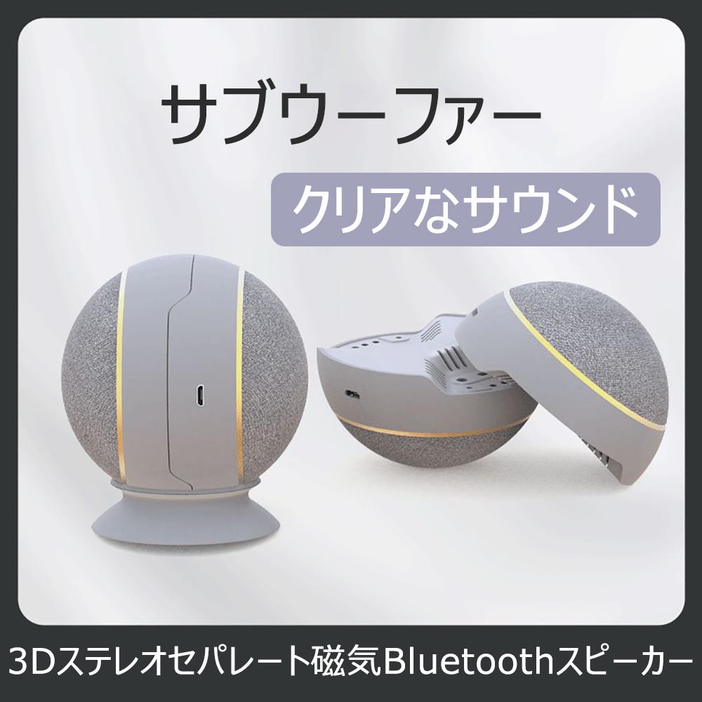新しいBluetoothスピーカー球形ファブリックTWS真のワイヤレスステレオペアBluetoothスピーカーサブウーファー