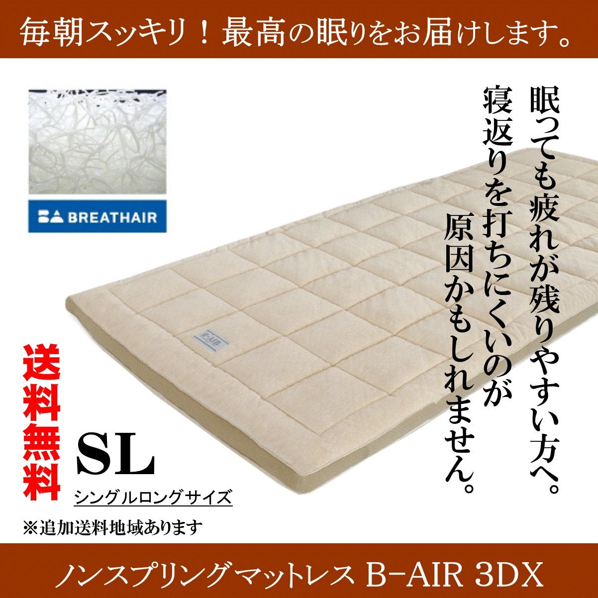 ノンスプリングマットレス シングル 三つ折り 敷き布団 ブレスエアー 高弾発 清潔 通気性 寝返り 安眠 体圧分散 寝姿勢 B-AIR 3DX