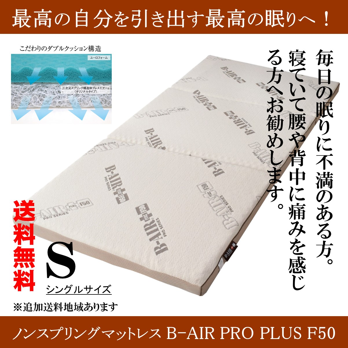 ノンスプリングマットレス シングル 三つ折り 敷き布団 ブレスエアー ユーロフォーム 高弾発 体圧分散 腰痛対策 安眠 B-AIR PRO PLUS F50