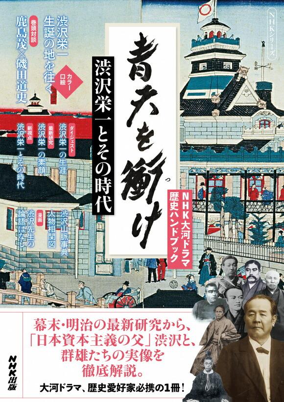 NHK大河ドラマ歴史ハンドブック 青天を衝け 渋沢栄一とその時代