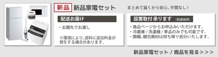 """新生活新品ボタン"""""""