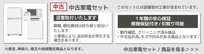 """新生活中古ボタン"""""""