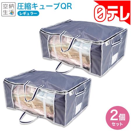 空納生活 圧縮キューブQR レギュラー2個セット 日テレポシュレ(日本テレビ 通販)