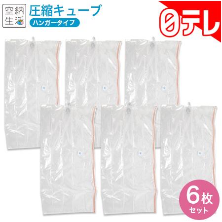 空納生活 圧縮キューブ ハンガータイプ6枚セット 日テレポシュレ(日本テレビ 通販 ポシュレ)