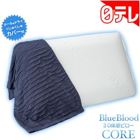 ブルーブラッド3D体感ピローCORE ポシュレスペシャルセット 日テレポシュレ(日本テレビ 通販)