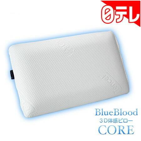 ブルーブラッド3D体感ピローCORE 日テレポシュレ(日本テレビ 通販)