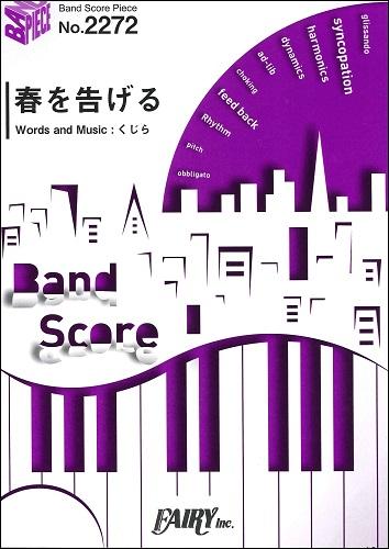 楽譜 BP2272 バンドスコアピース 春を告げる/yama