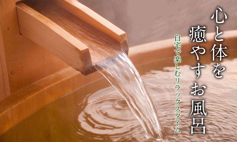 心と体を癒やすお風呂