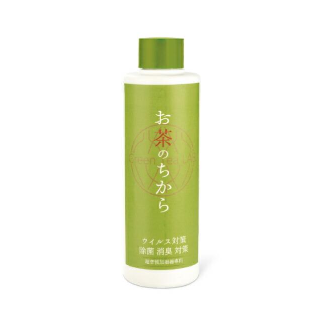 キシマ Kishima お茶のちから グリーン KNT88088 抗菌 抗ウイルス ウォーター インフルエンザ 風邪 対策 予防 超音波加湿器用